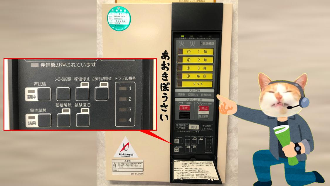 P型2級受信機