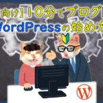 WordPress ブログ 始め方