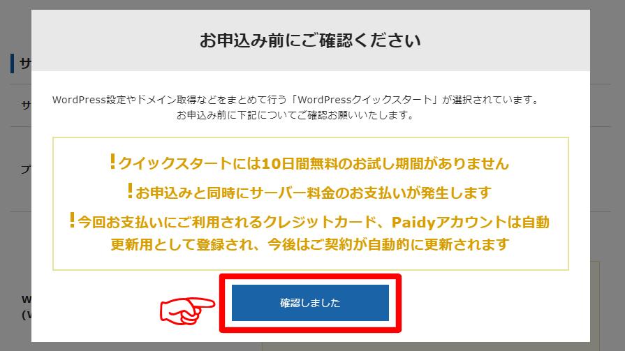 WordPress無料 注意事項