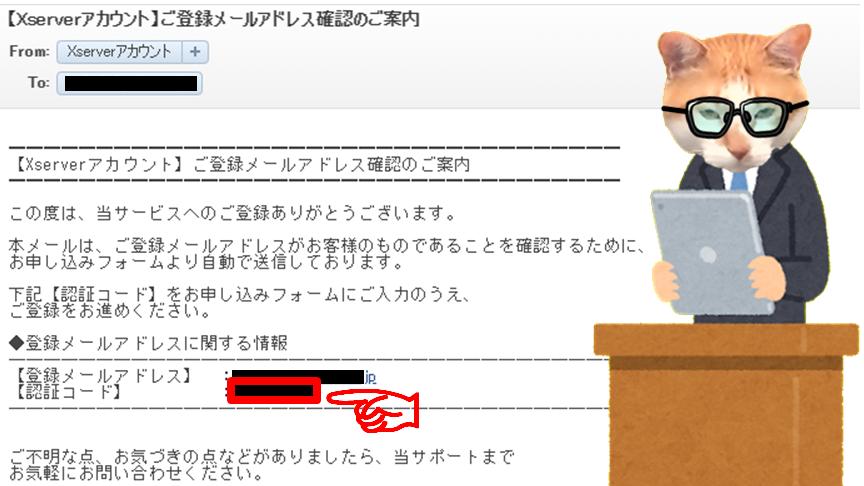 メール 認証コード