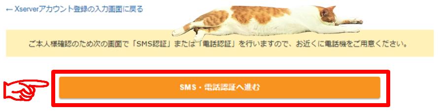 SMS認証 エックスサーバー