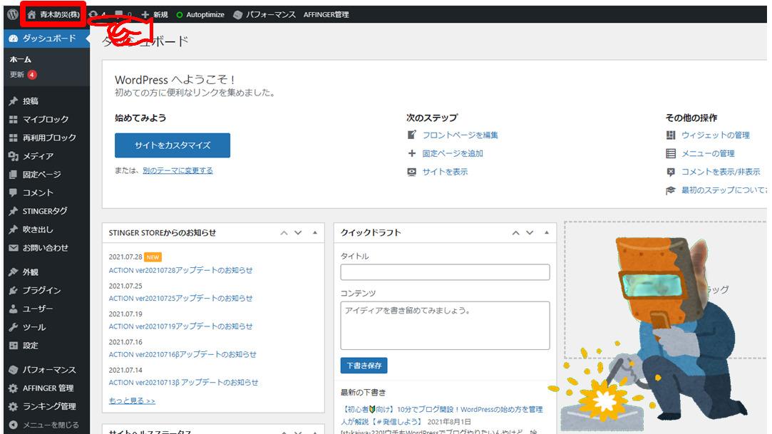 WordPress管理画面 青木防災㈱