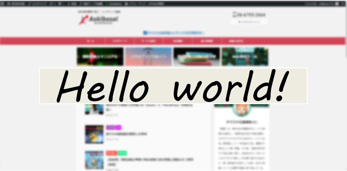 WordPressプレビュー画面