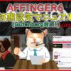 AFFINGER6 初期設定