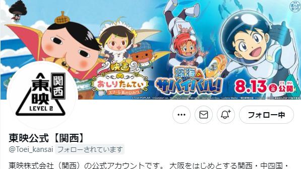 東映公式【関西】Twitter