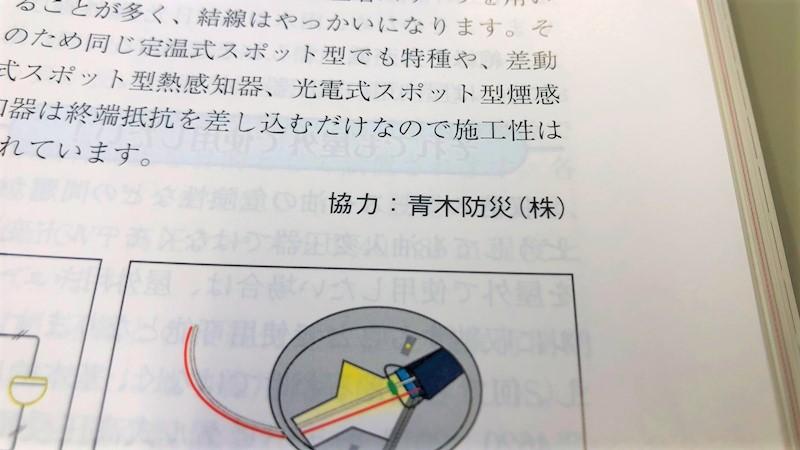 感知器配線 解説