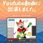 YouTube 青木防災㈱