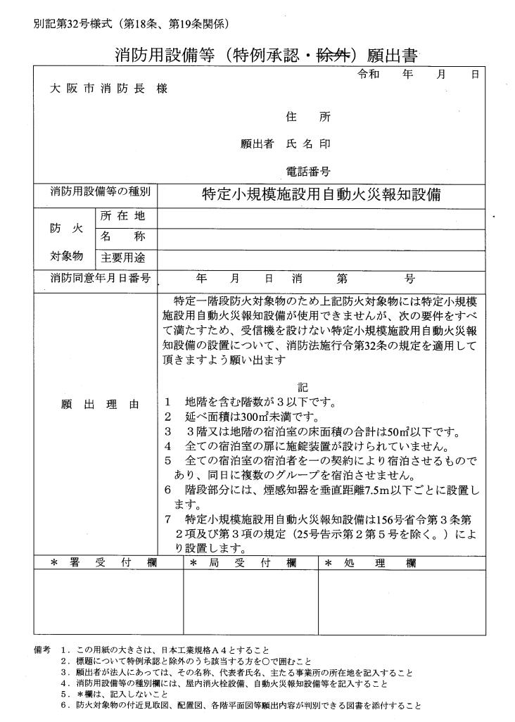 特定小規模自動火災報知設備 特例申請書