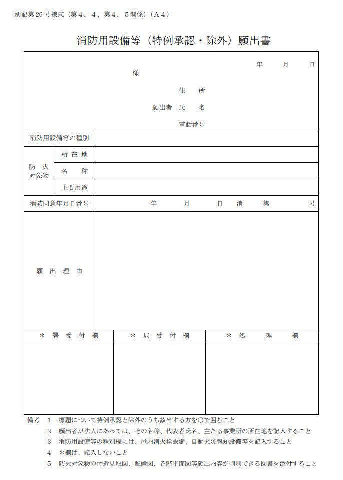 大阪市_特例申請書