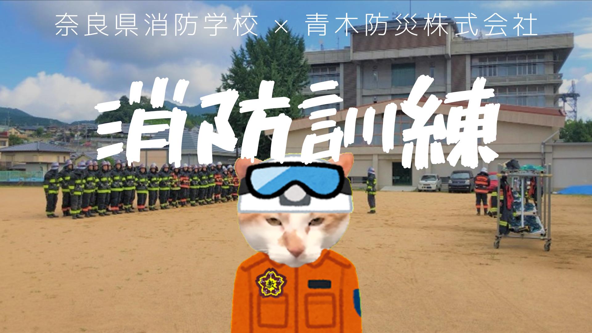 消防訓練 奈良県消防学校 青木防災㈱