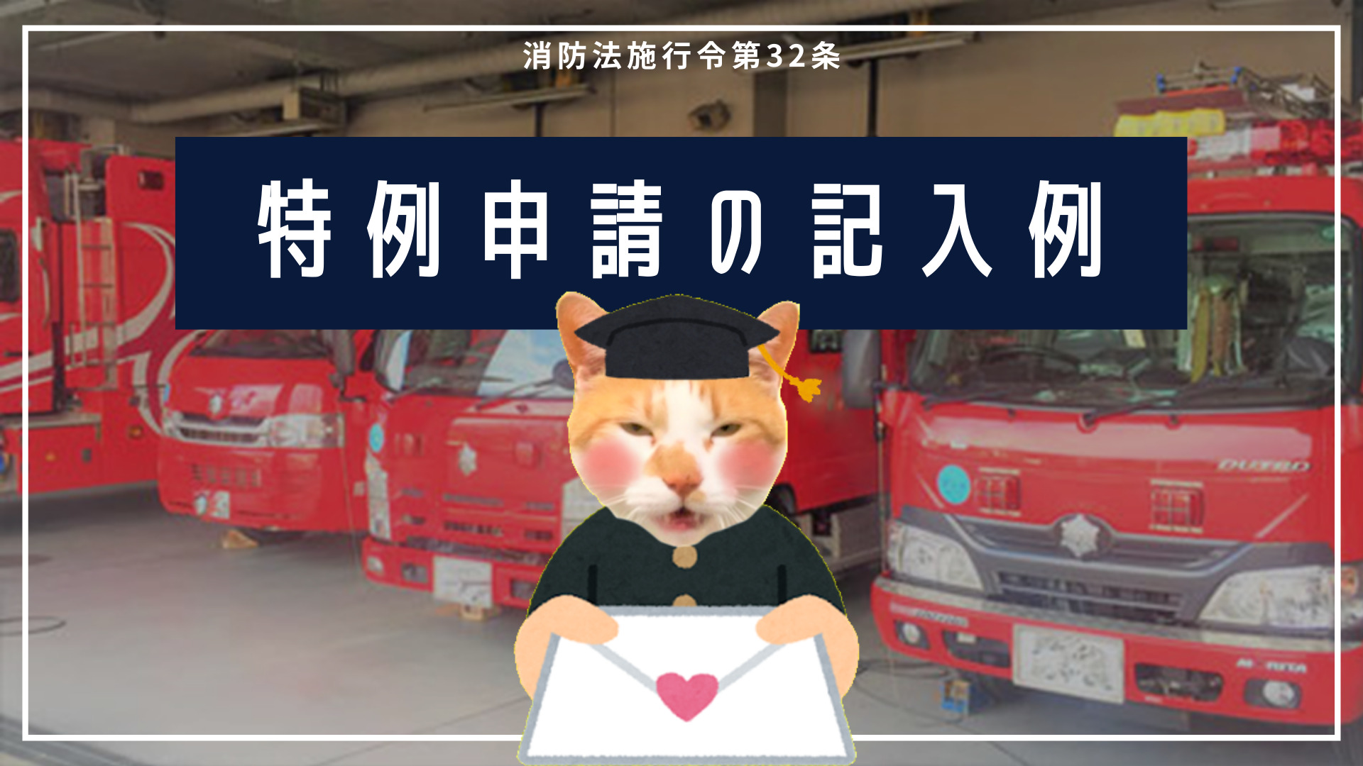 消防 特例申請の記入例