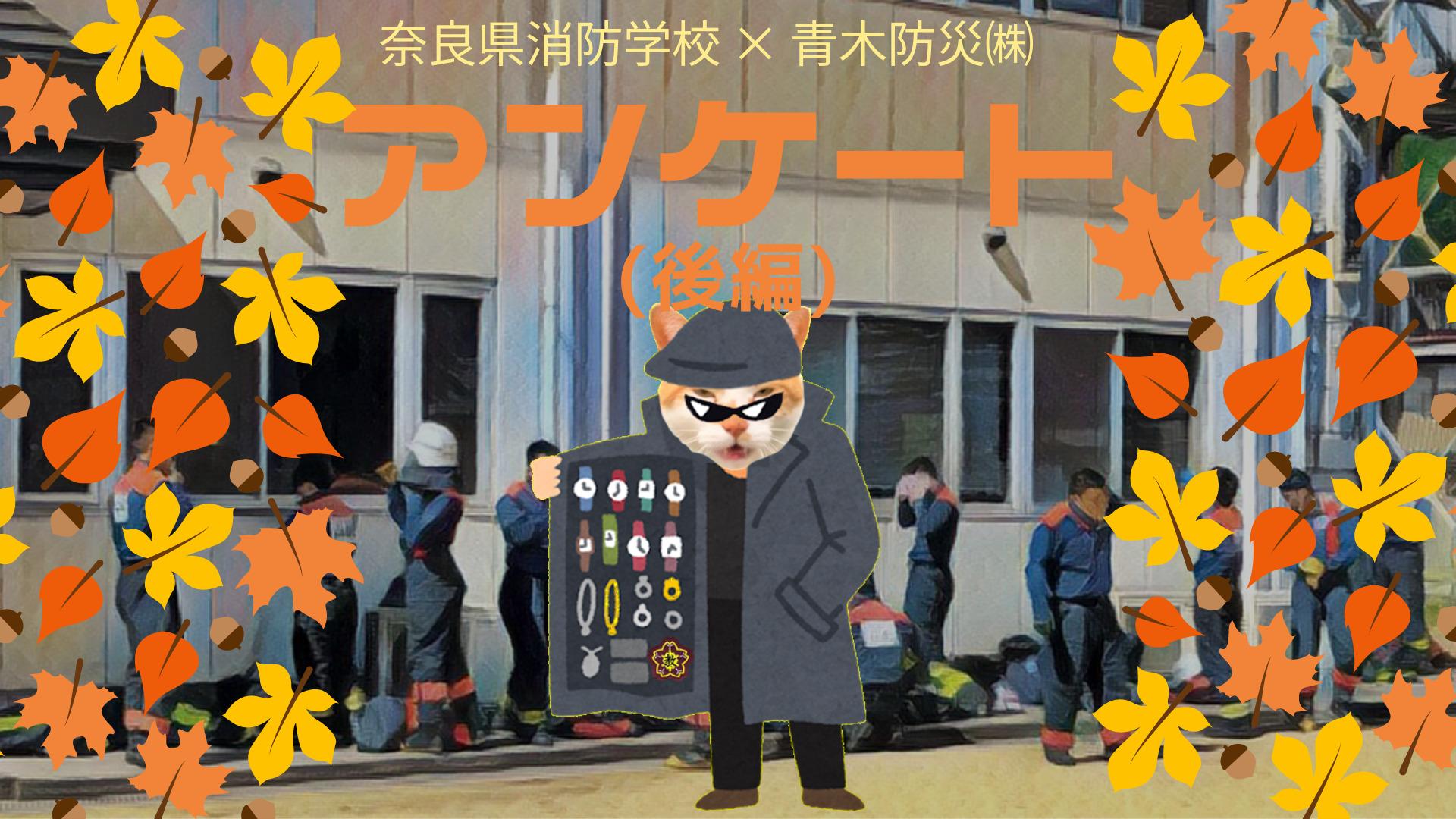 奈良県消防学校 アンケート