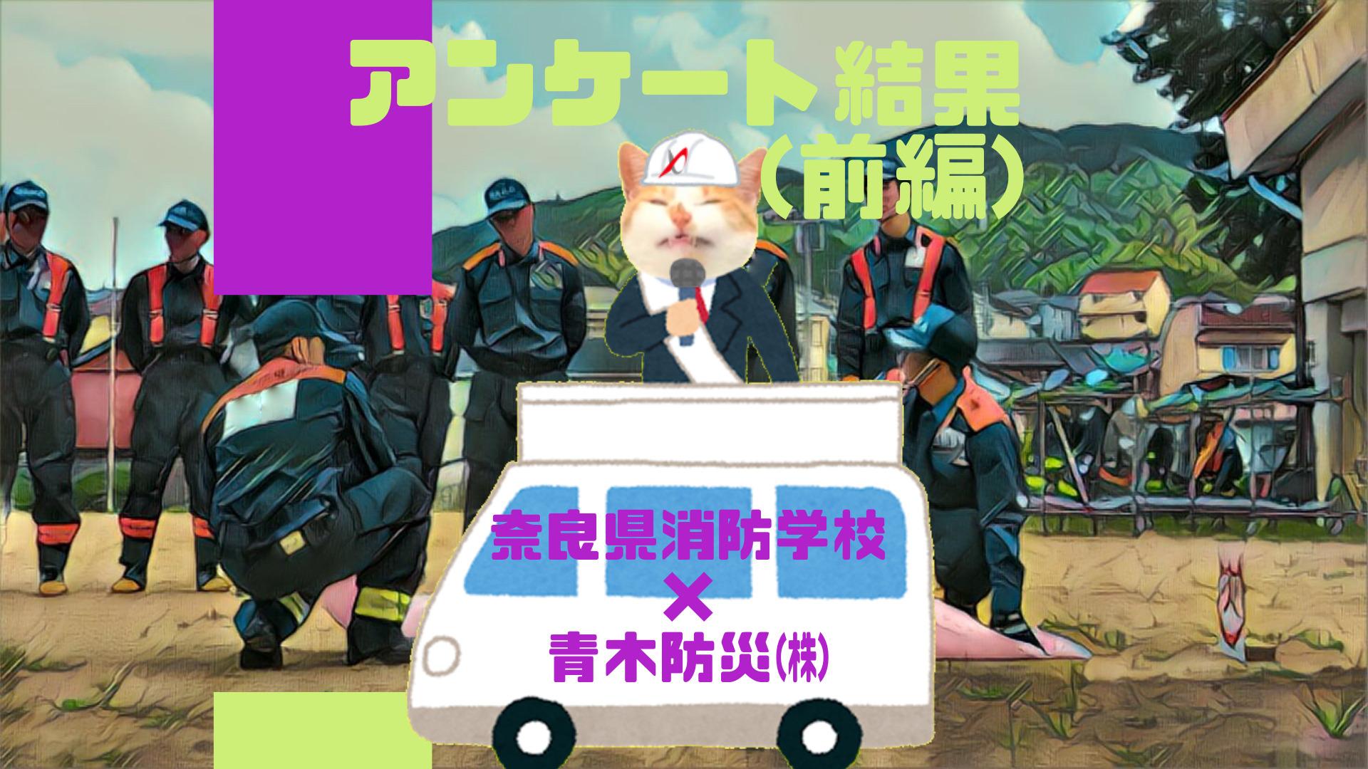 奈良県消防学校 青木防災㈱ アンケート