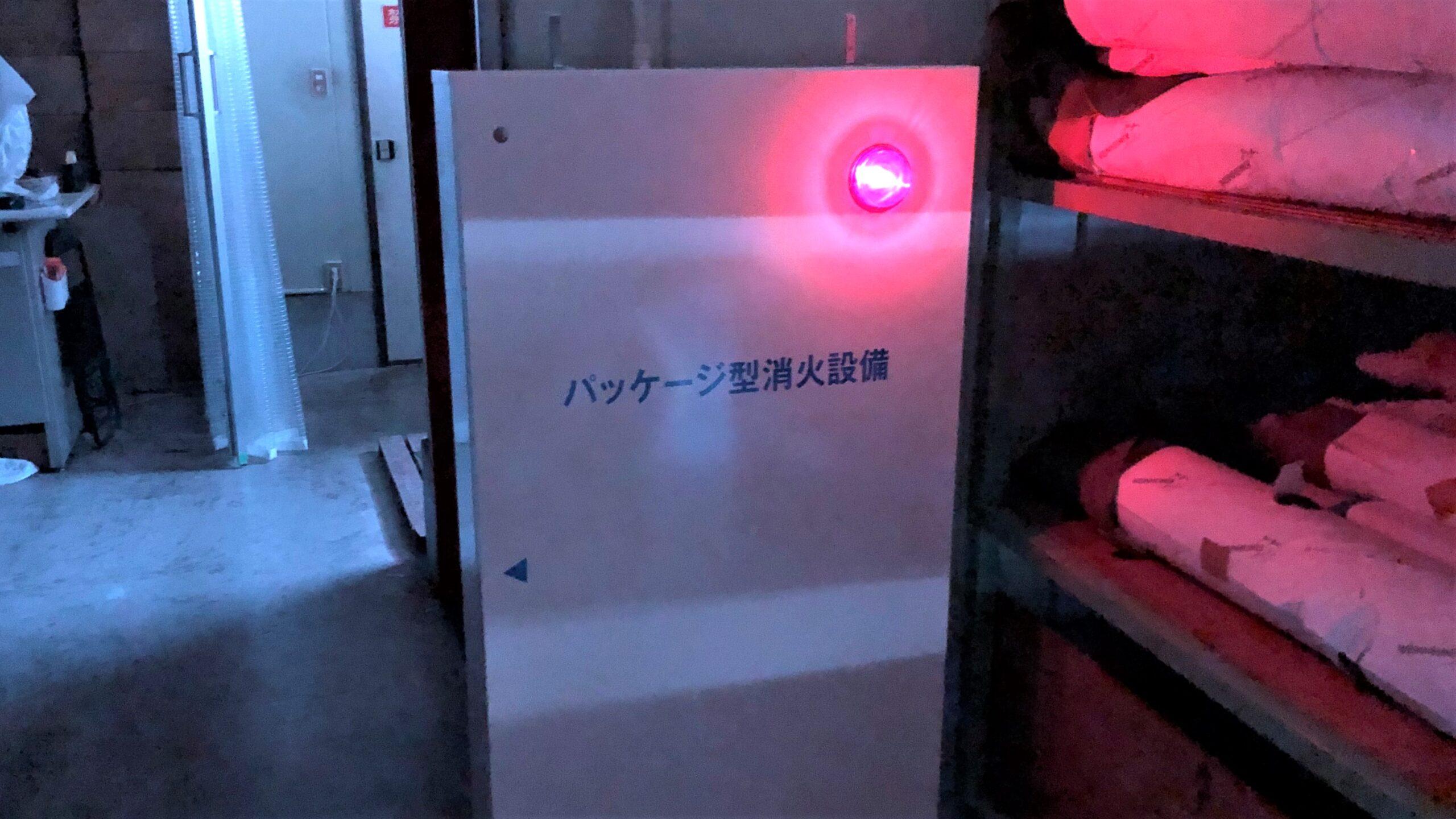 パッケージ型消火設備 特例申請
