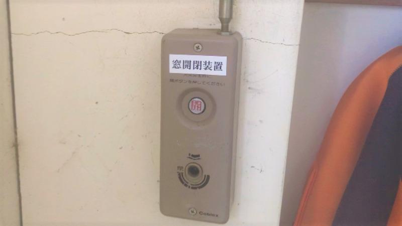 手動排煙窓 起動ボタン