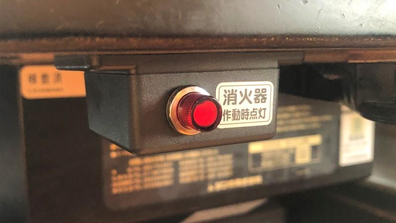 消火器作動表示灯 消灯